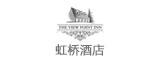 虹桥大酒店网页设计
