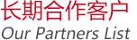 万博体育手机版客户端天脉网络合作客户(长期合作)