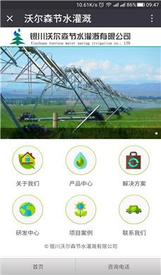 万博体育手机版客户端沃尔森节水灌溉万博体育app手机版