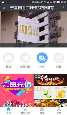 万博体育max手机登回乡百味餐饮服务万博体育app手机版