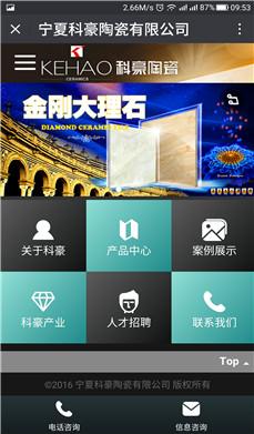 万博体育max手机登科豪陶瓷万博体育app手机版