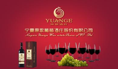 原歌葡萄酒
