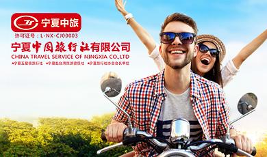 万博体育max手机登中国旅行社