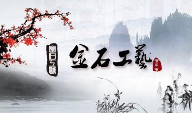 宁夏金石工艺公司