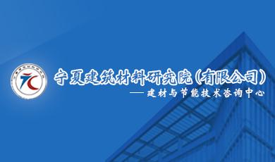 宁夏建筑材料研究院