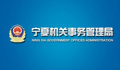 宁夏回族自治区人民政府机关事务管理局