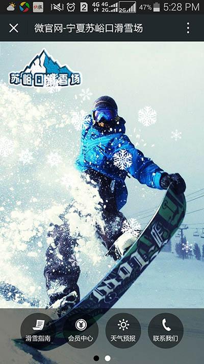 万博体育max手机登苏峪口滑雪场