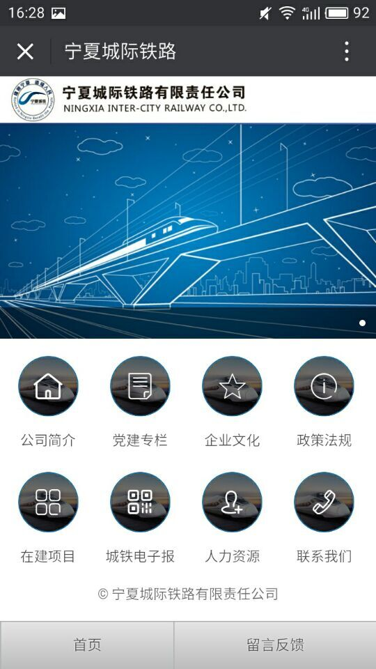 万博体育max手机登城际铁路有限责任公司