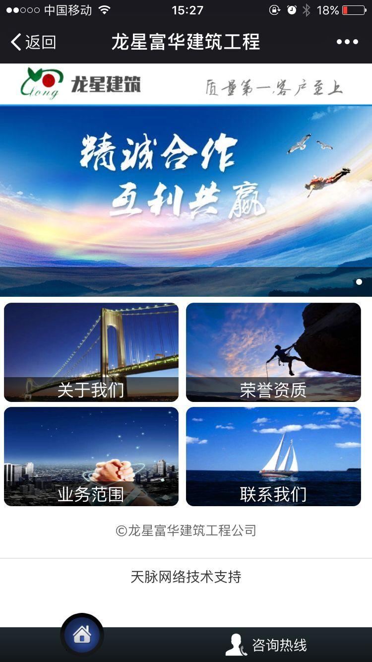 龙星富华建筑工程公司