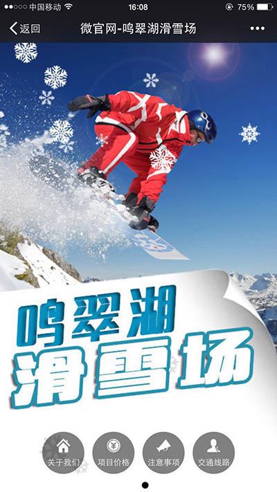 鸣翠湖滑雪场