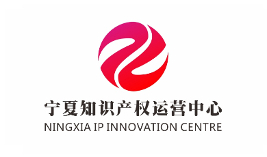 万博体育max手机登知识产权运营中心