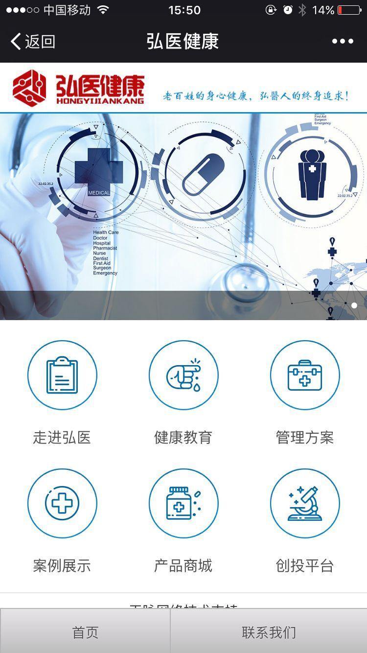 万博体育max手机登弘医健康管理股份万博体育app手机版