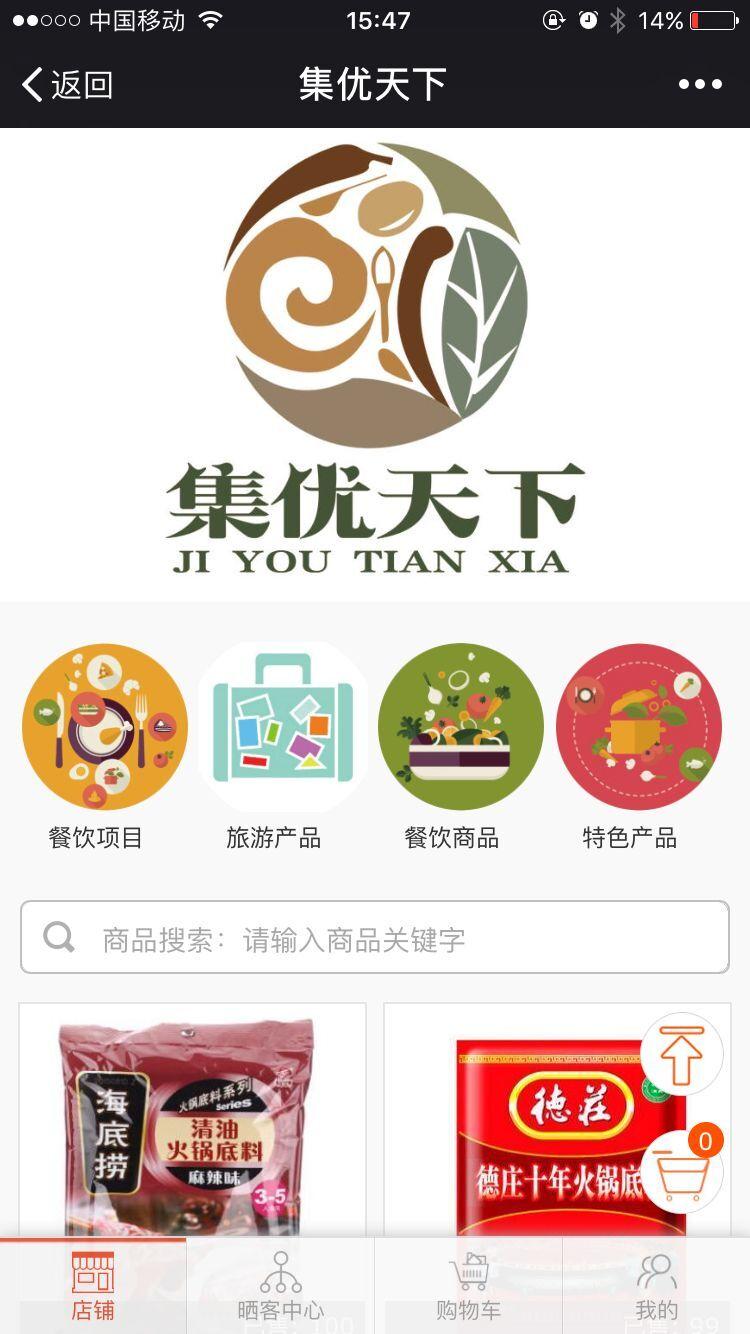 万博体育手机版客户端伊味源餐饮万博体育app手机版东鼎火锅