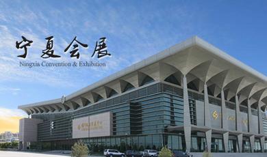 银川国际会展中心