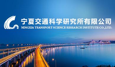 宁夏交通科学研究所有限公司