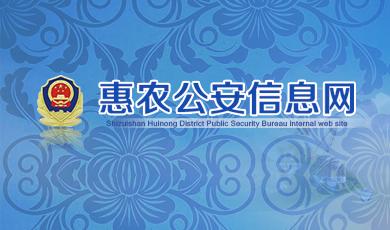 惠农公安信息网