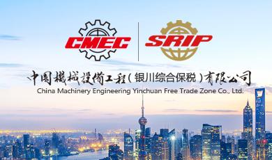 中国机械设备工程(银川综合保税)