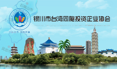 银川市台湾同胞投资企业协会