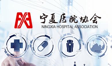 宁夏医院管理协会